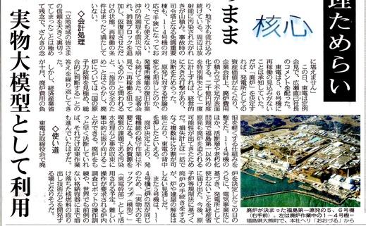 福島第一原発 遅すぎた廃炉の決定。/再稼働 最後まで未練 東京新聞 _b0242956_5461573.jpg