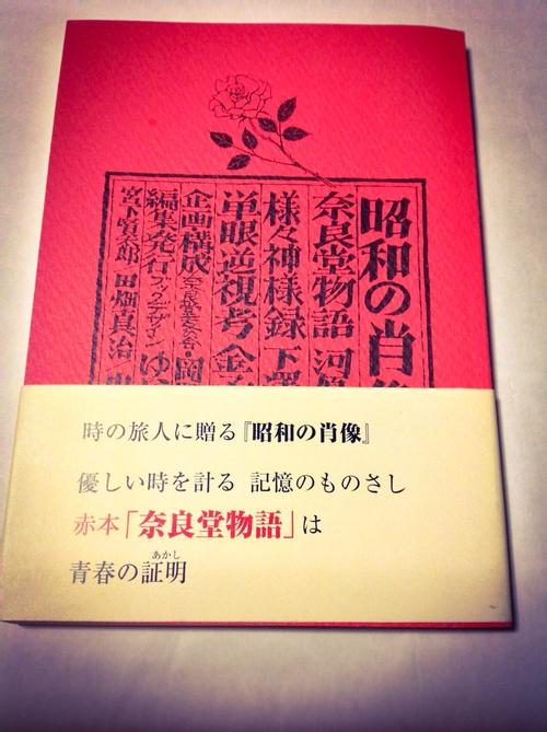66年の歴史に幕を閉じた喫茶店 奈良堂_b0153663_1385862.jpg