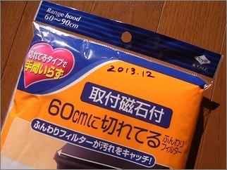 【 キッチン大掃除と汚れ防止策 】_c0199166_15114893.jpg