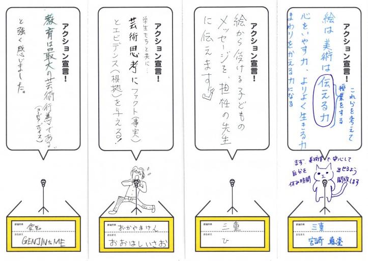 中学校美術Q&A in 三重(その4)_b0068572_1035132.png