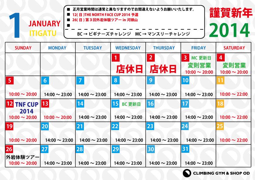 1月営業カレンダー_d0246875_13271339.jpg