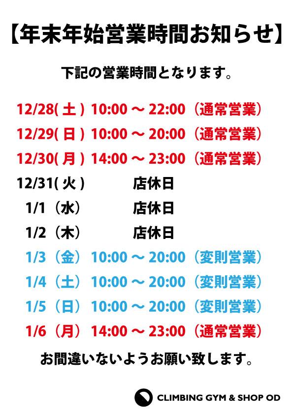 1月営業カレンダー_d0246875_13285328.jpg