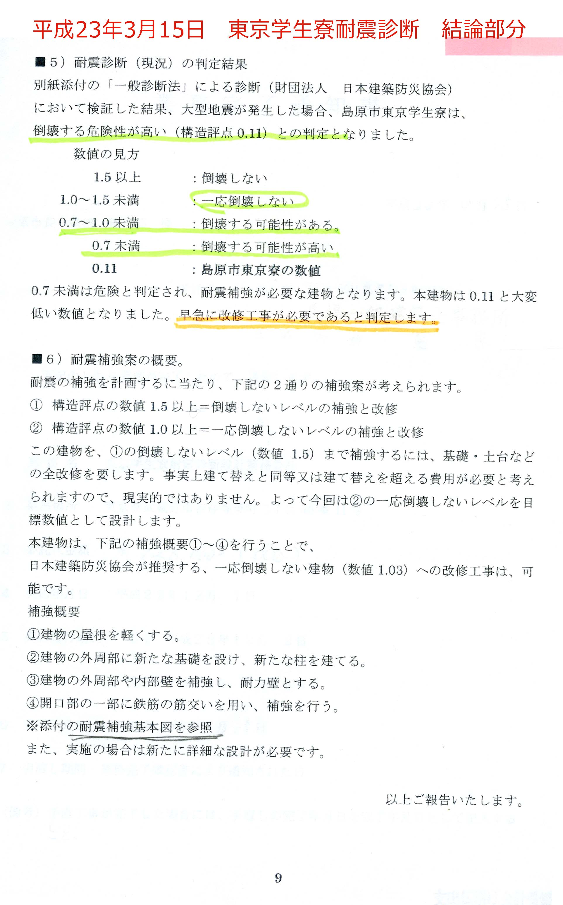 学生寮の耐震診断 2_c0052876_21542025.jpg