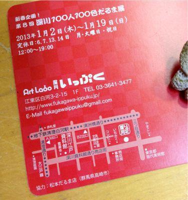 「深川100人100色だるま展」参加_b0087077_2151868.jpg