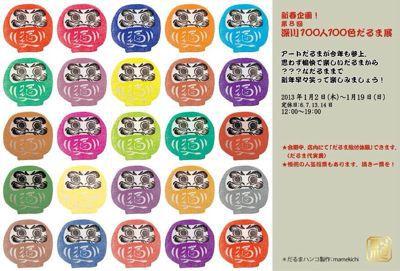 「深川100人100色だるま展」参加_b0087077_2151966.jpg
