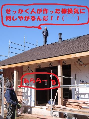 高根町K松さん邸の現場より 10_a0211886_21471978.jpg