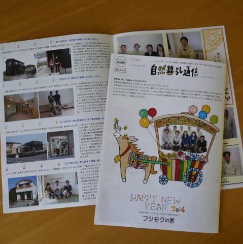 オーナー会会報誌「自然暮らし通信」2014年1月号発送しました_c0160488_14481419.jpg