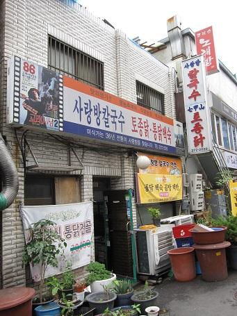 ソウル一人旅2013.5 鶏の水炊き_b0189489_21261649.jpg