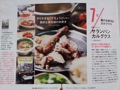 ソウル一人旅2013.5 鶏の水炊き_b0189489_21305129.jpg