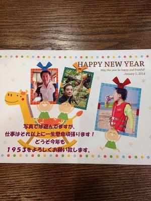 A HAPPY NEW YEAR!_f0220089_20184112.jpg