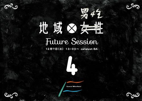地域×男性フューチャーセッション「futacolab」紹介_f0015295_11201043.jpg