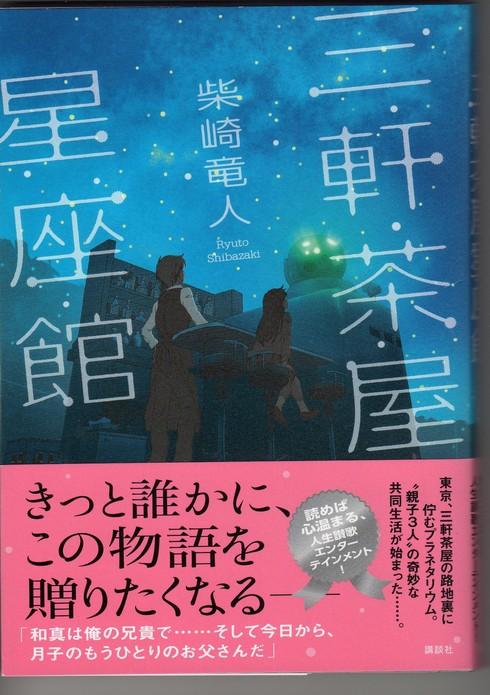 一年で最も印象に残った本、ドラマ、ニュース~三軒茶屋星座館~_c0092197_8221467.jpg