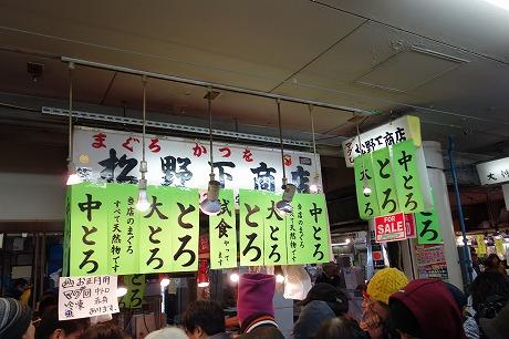 やっぱり市場は面白い(柳橋)_a0152501_1419977.jpg