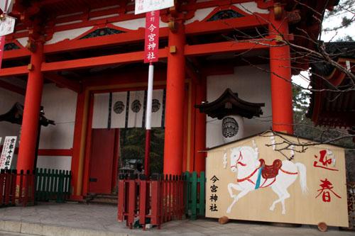 2014初詣1 今宮神社_e0048413_1730129.jpg