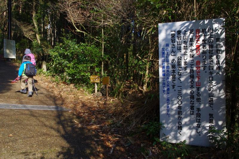 愛宕山へ_c0113733_1171788.jpg