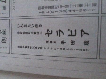 北海道新聞で挨拶_b0106766_17532959.jpg