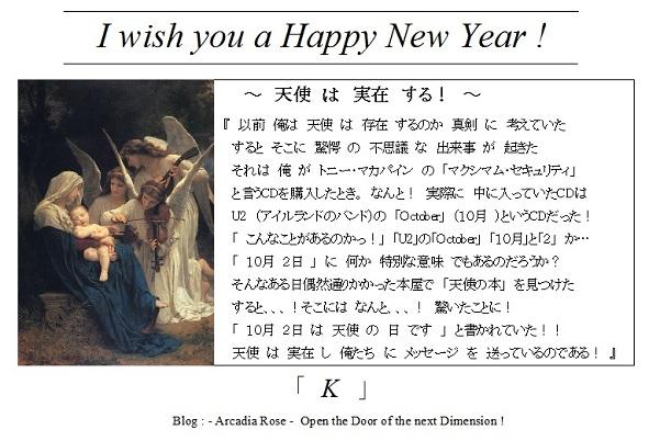 2014年 新年のごあいさつ! #434_b0225081_21331350.jpg