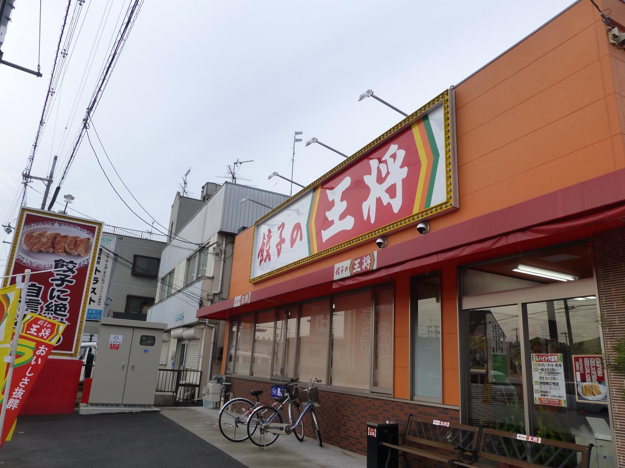 餃子の王将    大東諸福店_c0118393_1148199.jpg