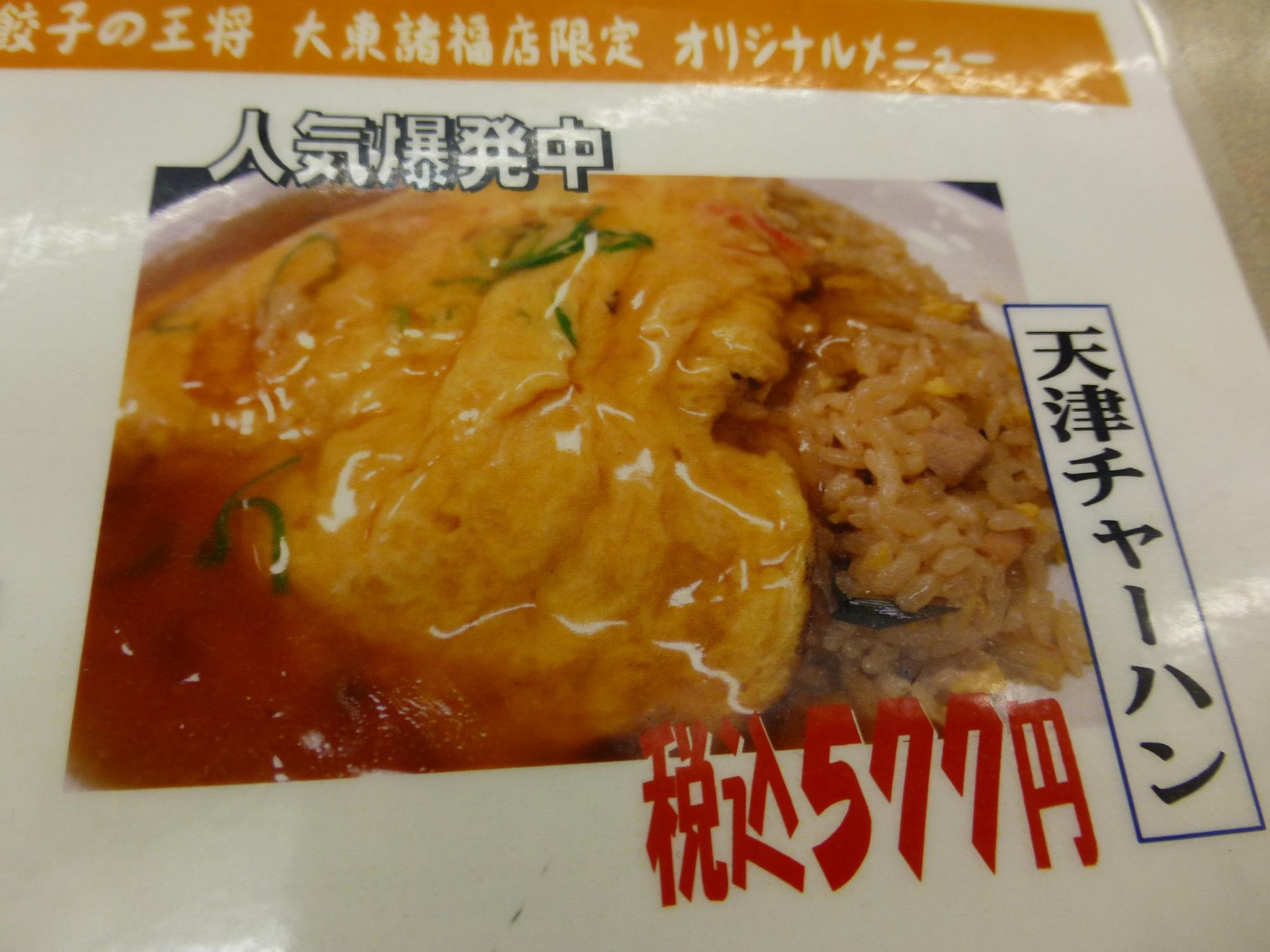餃子の王将    大東諸福店_c0118393_1151512.jpg