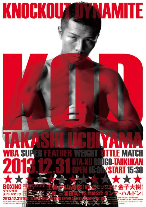 BOXING 内山選手V8 ダブル世界タイトルマッチ #uchiyama takashi #pugilism #boxing #boxer #japanese _b0074921_165560.png