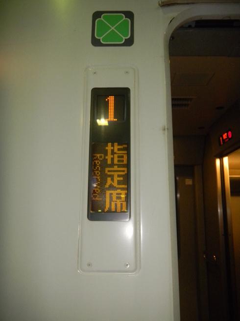 電車・・・・に乗ってきました。。。_f0065444_1681274.jpg
