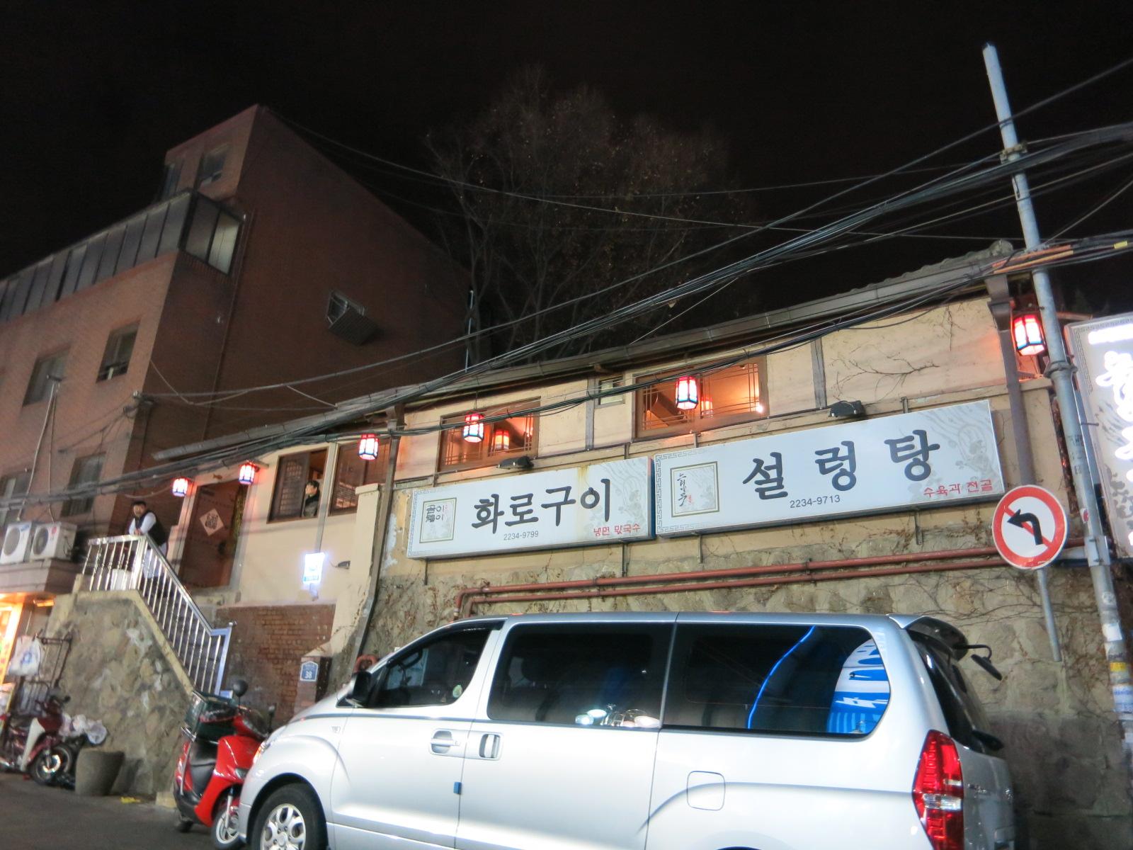 X'mas in Seoul ④真夜中のヌティナム(チッ)_f0236260_046442.jpg