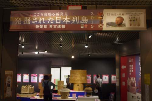 「発掘された日本列島2013展」で見たこと_f0211178_16562623.jpg