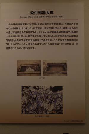 「発掘された日本列島2013展」で見たこと_f0211178_1657487.jpg