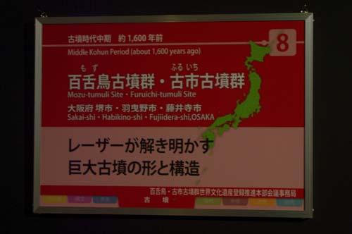 「発掘された日本列島2013展」で見たこと_f0211178_16583368.jpg