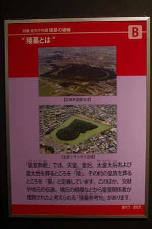 「発掘された日本列島2013展」で見たこと_f0211178_16584555.jpg