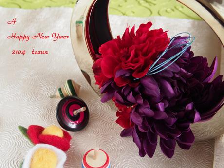 謹賀新年☆_d0144095_2164811.jpg