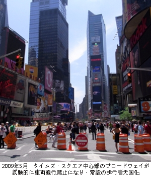 ブルームバーグさん時代に、ニューヨークの道がどう変わったか?_b0007805_7525879.jpg