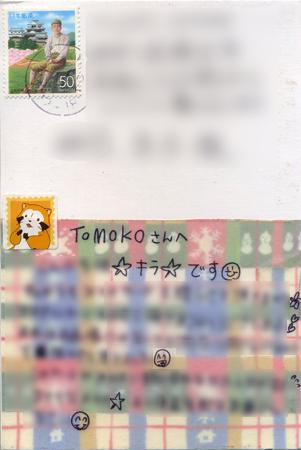 カード文通 Chicaさん、キラちゃんより_a0275527_21392226.jpg