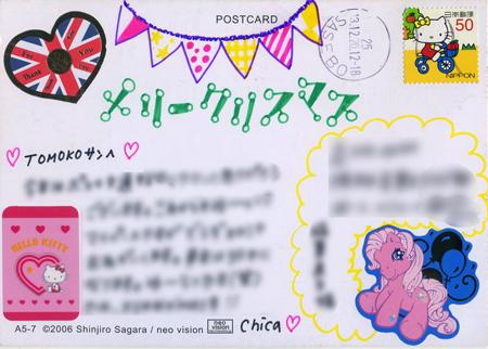 カード文通 Chicaさん、キラちゃんより_a0275527_21393986.jpg