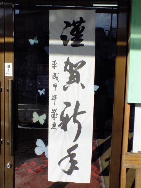 謹賀新年♪ 草津熱帯圏!_a0179837_10302377.jpg