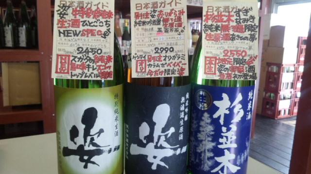 【日本酒】 姿 純米吟醸 無濾過生原酒 Black Impact 限定 新酒25BY_e0173738_10162637.jpg