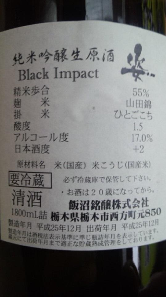 【日本酒】 姿 純米吟醸 無濾過生原酒 Black Impact 限定 新酒25BY_e0173738_1016867.jpg