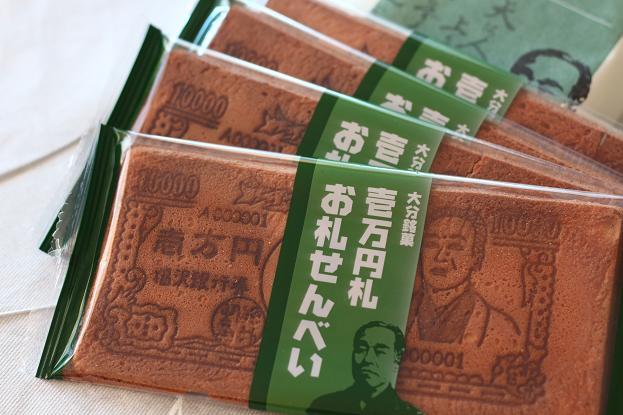 一万円札のおせんべい_e0295348_2120535.jpg
