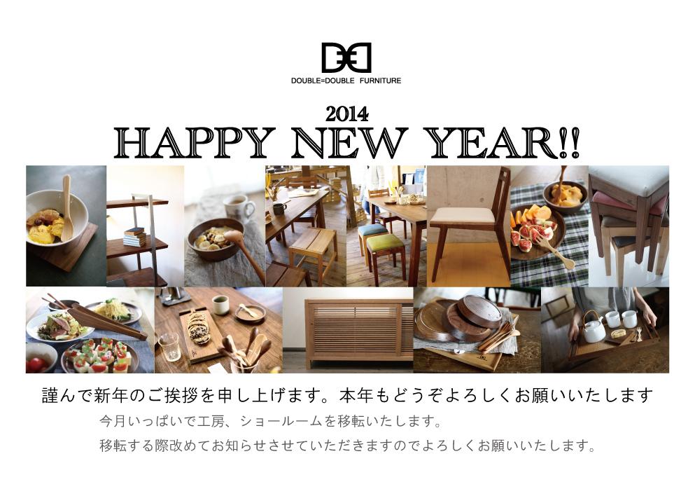 2014あけましておめでとうございます。_c0211761_23523345.jpg
