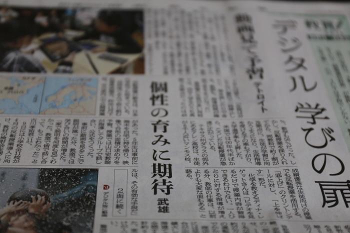 驚いた。新年の朝日新聞の大型特集「教育2014 世界は 日本は」に武雄市... 朝日新聞一面トッ
