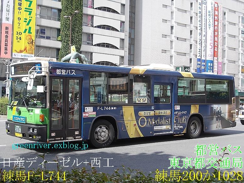 東京都交通局 F-L744_e0004218_20354745.jpg