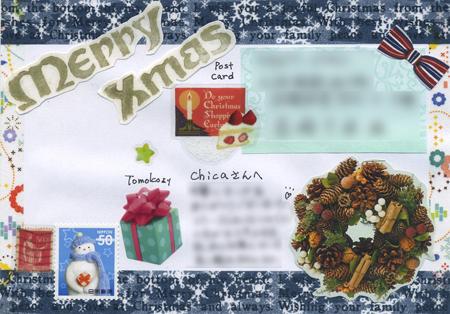 カード文通 corikoさん、Chicaさんへ_a0275527_19451914.jpg