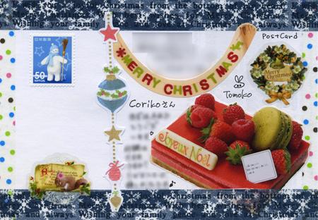 カード文通 corikoさん、Chicaさんへ_a0275527_19453261.jpg