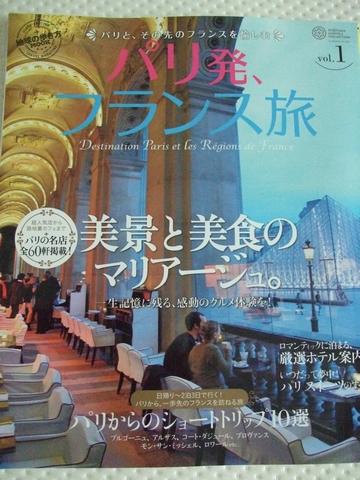 12月 ♥ 日本から届いたもの ④_e0303431_155039.jpg