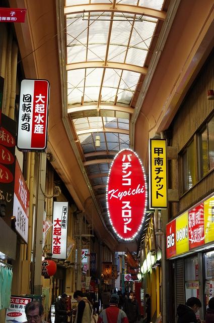 大阪お正月散策_f0050534_08163278.jpg