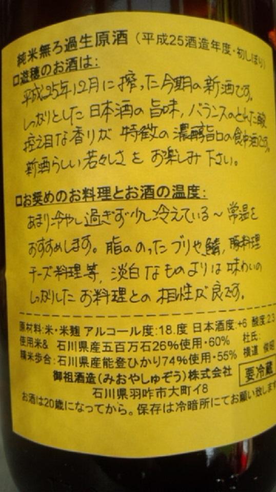 【日本酒】 遊穂 初しぼり純米 無ろ過生原酒 限定 新酒25BY_e0173738_11163662.jpg