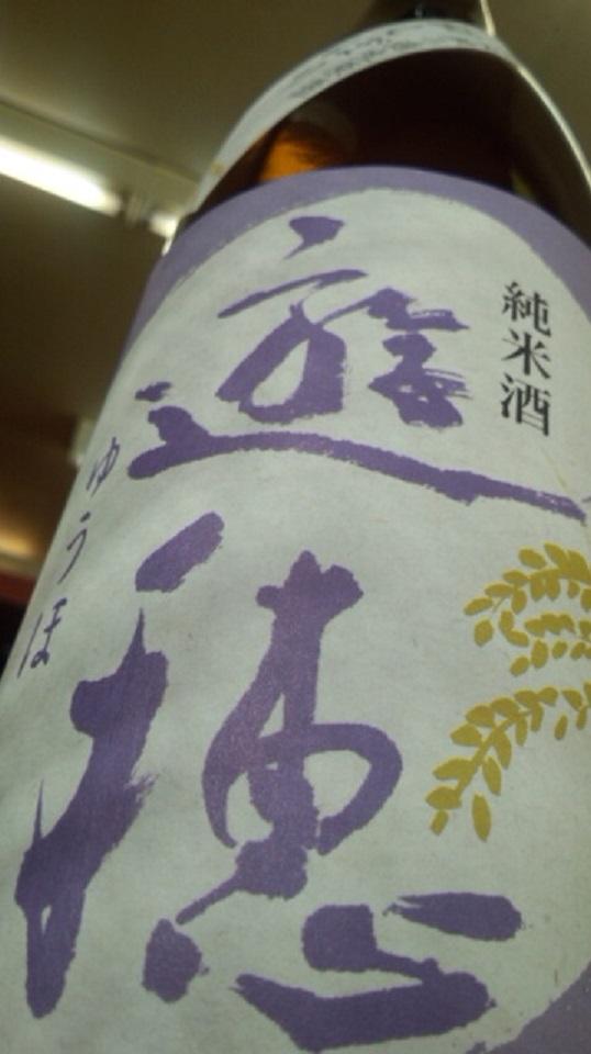 【日本酒】 遊穂 初しぼり純米 無ろ過生原酒 限定 新酒25BY_e0173738_11261450.jpg