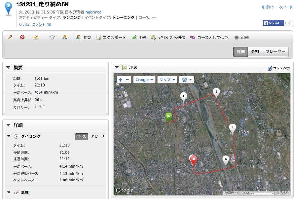 2013年走り納め5K(自己ベスト更新)_c0067646_8174877.jpg