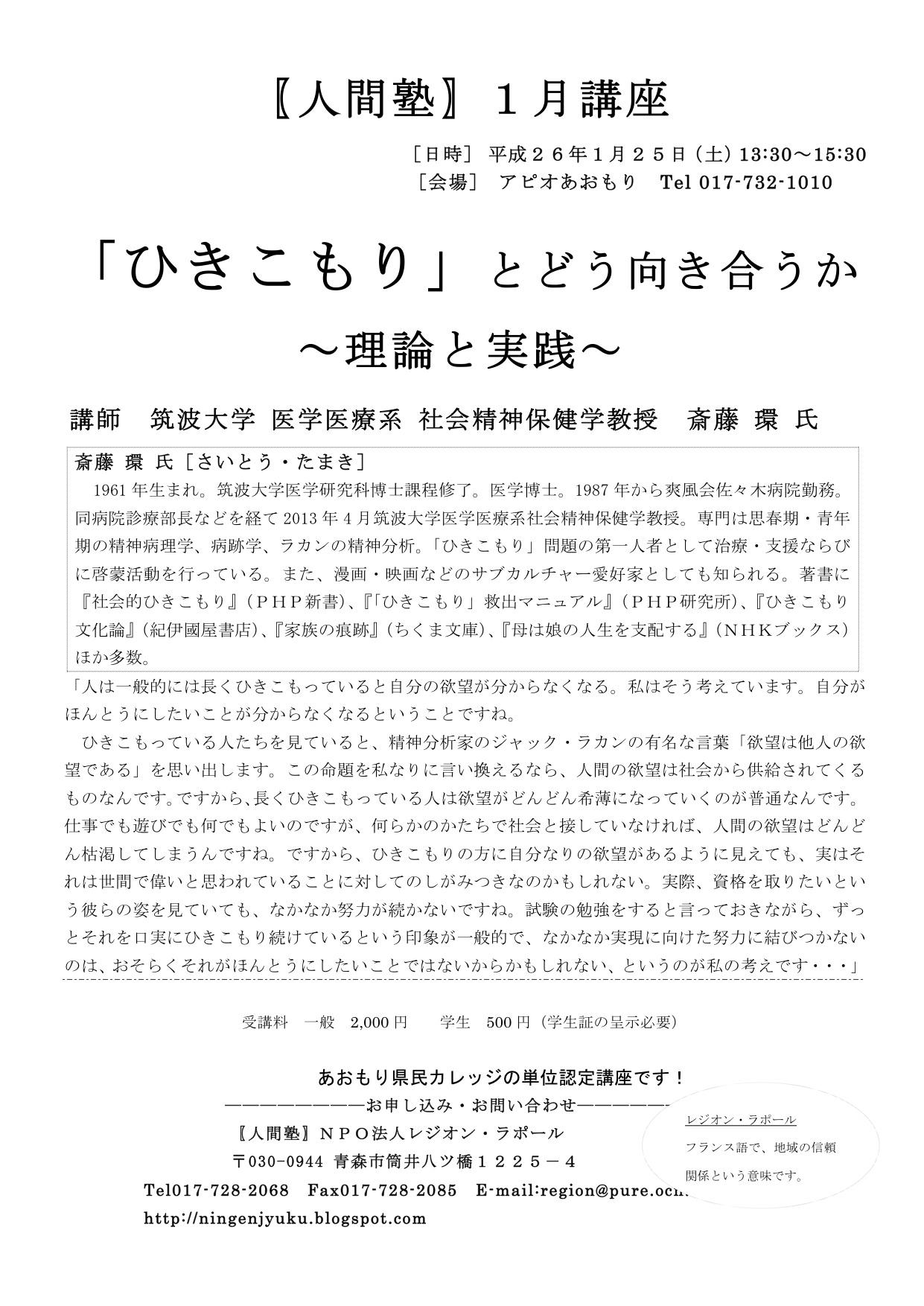 人間塾1月講座(ほほえみの会より情報提供)_a0103650_21351625.jpg