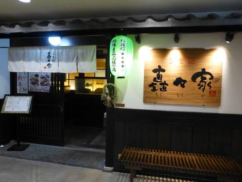 町家居酒屋 矗矗屋(ちくちくや)川西能勢口_c0118393_17205497.jpg